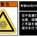 紫外線の科学 8. 紫外線発光のメカニズム