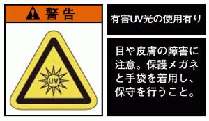 紫外線の科学 9. 紫外線殺菌灯の使用上の注意