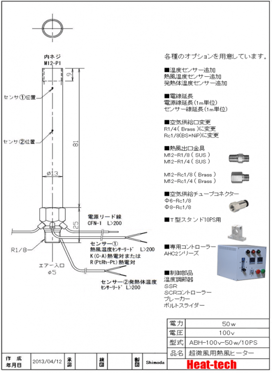 《 超微風用 熱風ヒーター 》 ABH100v-50w/10PS 外形図