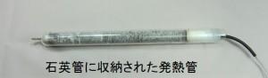 DGHに組み込まれる前の二重ガラス加熱管