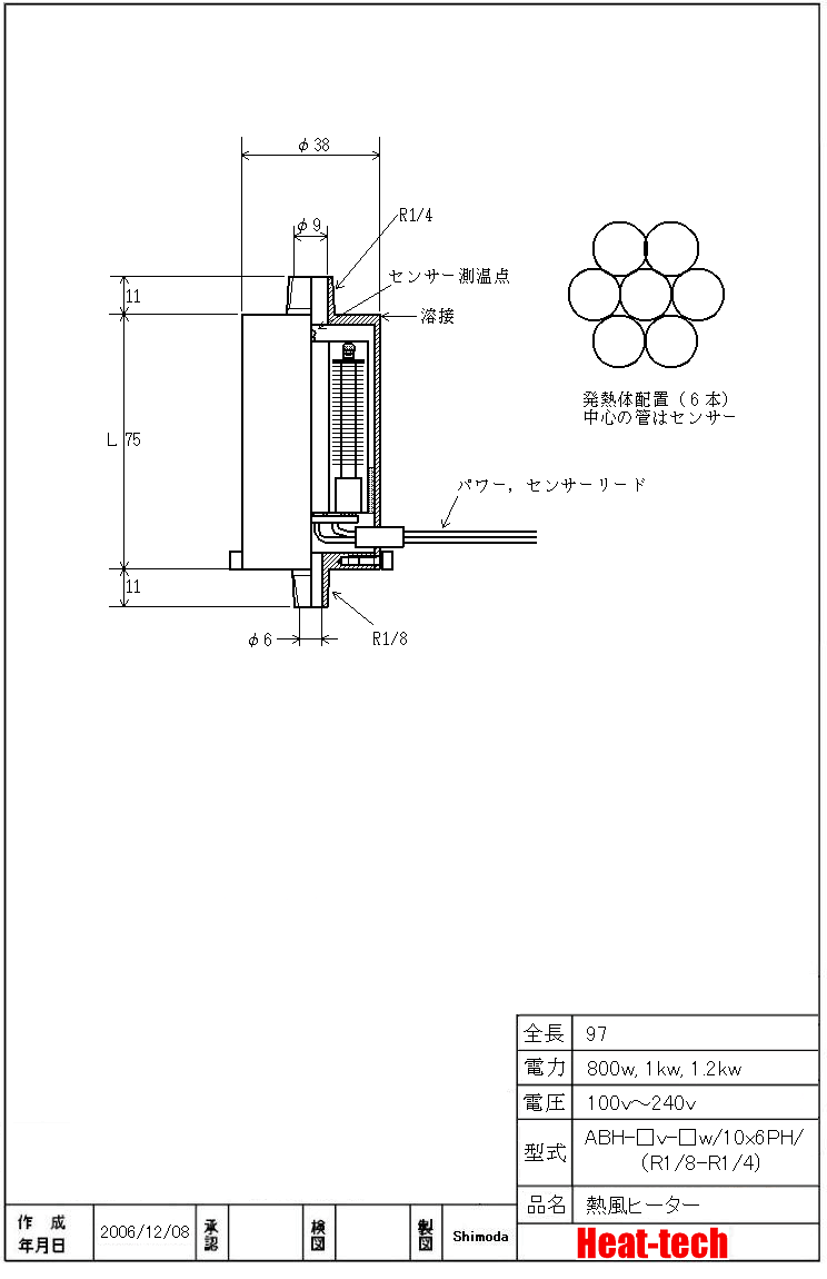 《 大型6セグメント型熱風ヒーター 》ABH-10x6PH