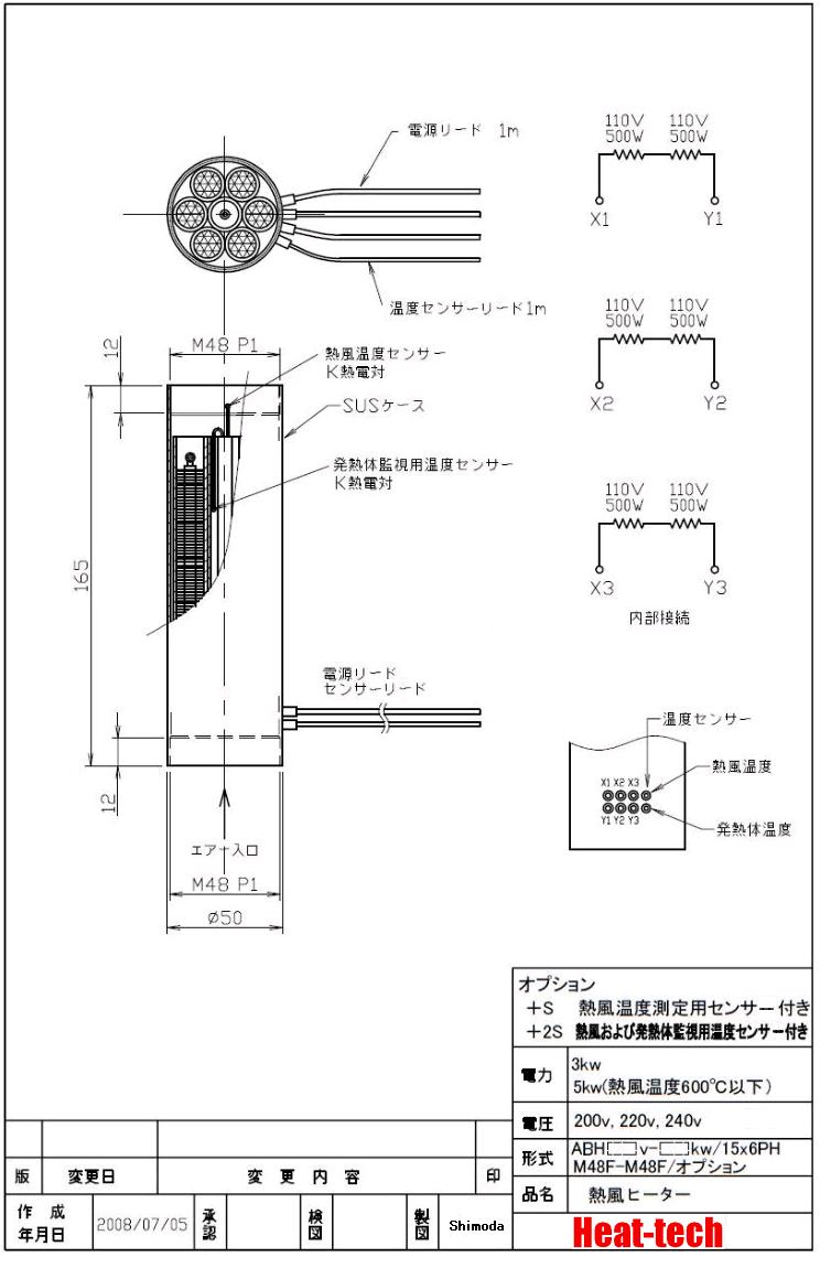 熱風ヒーター外形図《 6セグメント型 》ABH-15x6PH