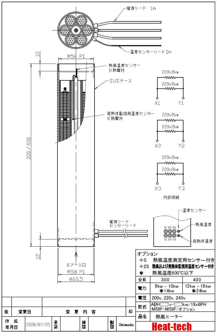 熱風ヒーター外形図《 6セグメント型 》ABH-18x6PH