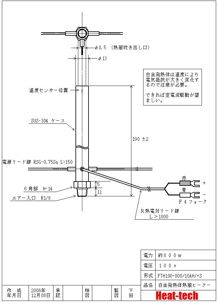 PTH-□V-□W-10H
