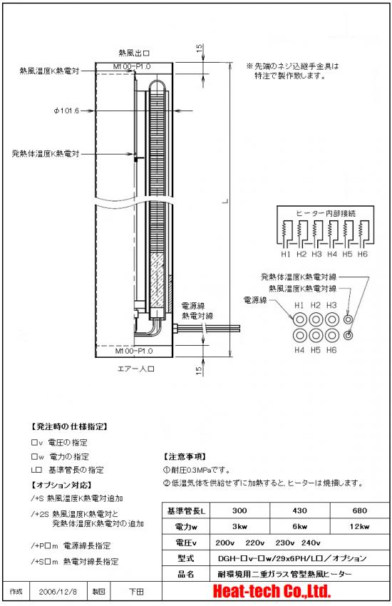 《 クリーンルーム・耐環境用熱風ヒーター 》DGH-29x6PH