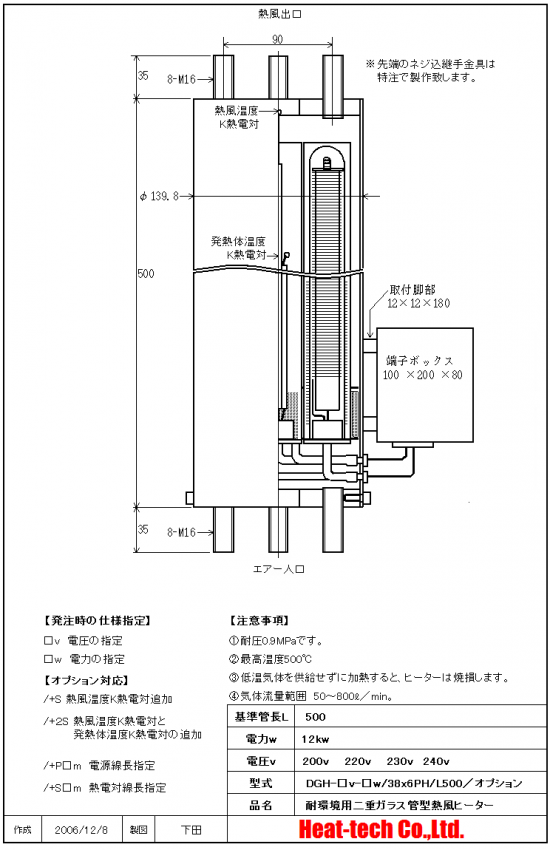 《 クリーンルーム・耐環境用熱風ヒーター 》DGH-38x6PH
