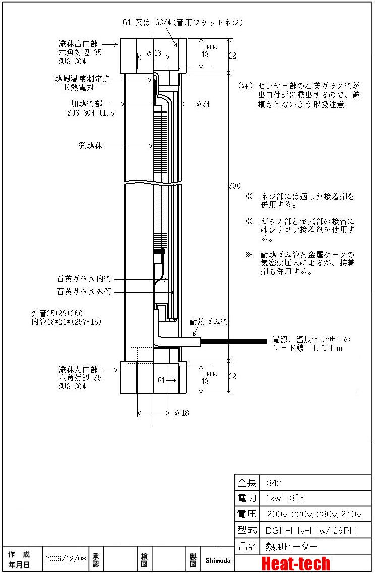 《 クリーンルーム・耐環境用熱風ヒーター 》DGH-29PH