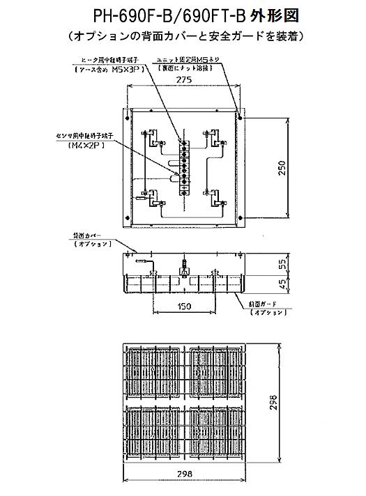 省エネ高速加熱 遠赤外線パネルヒーター PH-690F/PH-690FT 外形図