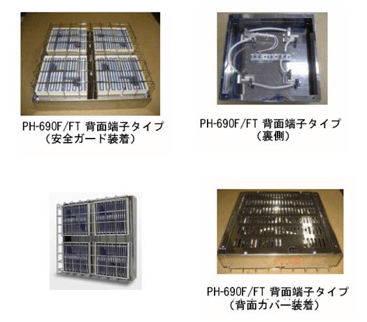 省エネ高速加熱 遠赤外線パネルヒーター PH-690F/PH-690FT