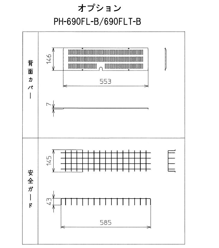 省エネ高速加熱 遠赤外線パネルヒーター PH-690FL/PH-690FLT