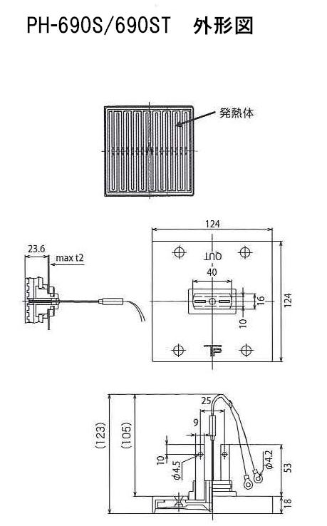 省エネ高速加熱 遠赤外線パネルヒーター PH-690S/PH-690ST