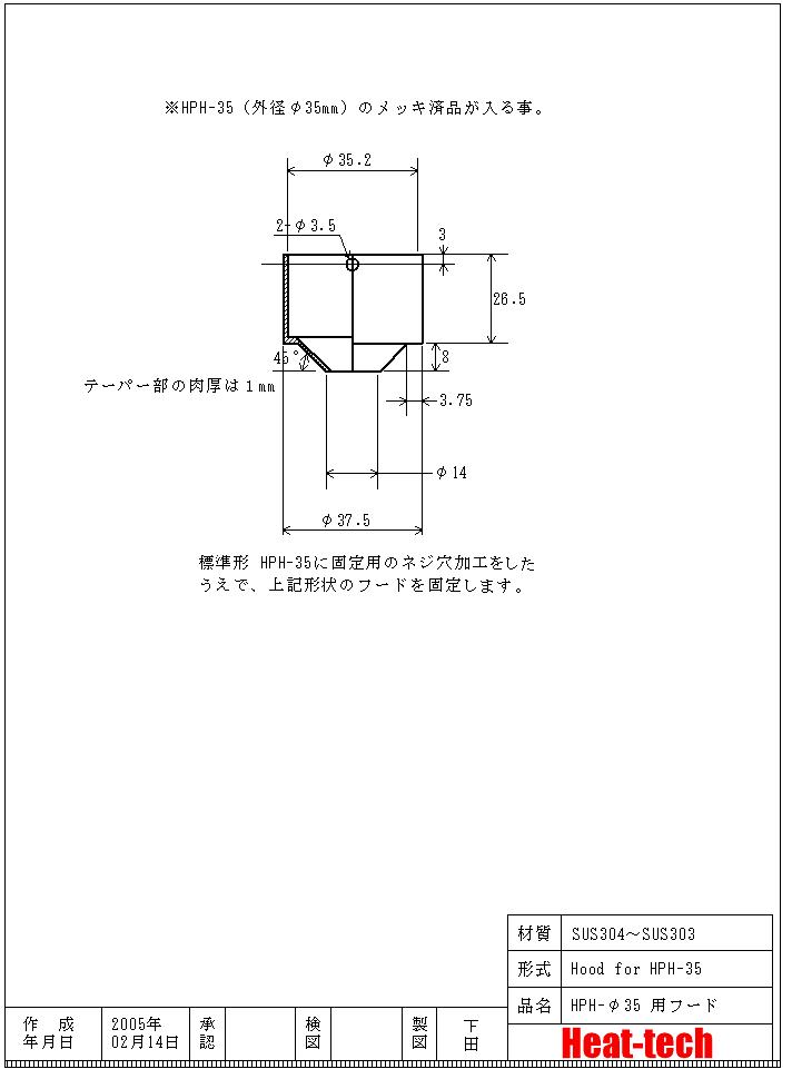 HPH-35-フード