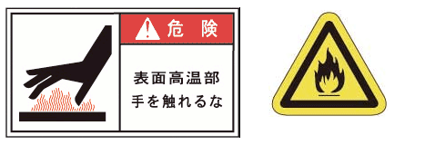 安全上の注意事項(重要)2