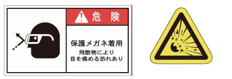 安全上の注意事項(重要)3