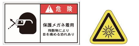 安全上の注意事項(重要)6