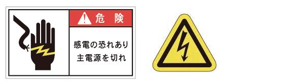 安全上の注意事項(重要)8