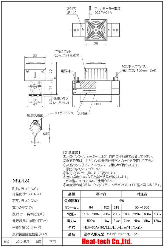 HLH-30A 超小型 空冷式集光型ハロゲンラインヒーター 外形図