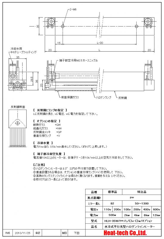 HLH-35W 面加熱用 水冷式平行光型ハロゲンラインヒーター 外形図