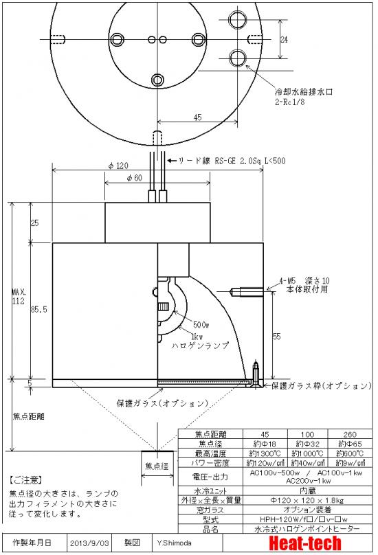 水冷式ハロゲンポイントヒーターHPH-120W 外形図