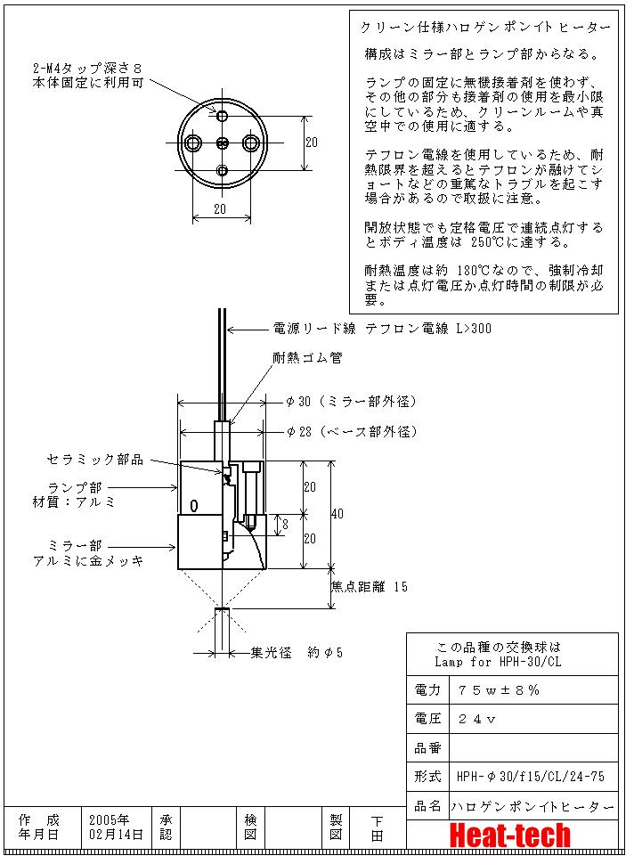 HPH-30-CL