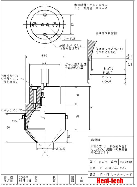 水冷式ハロゲンポイントヒーターHPH-60 フード