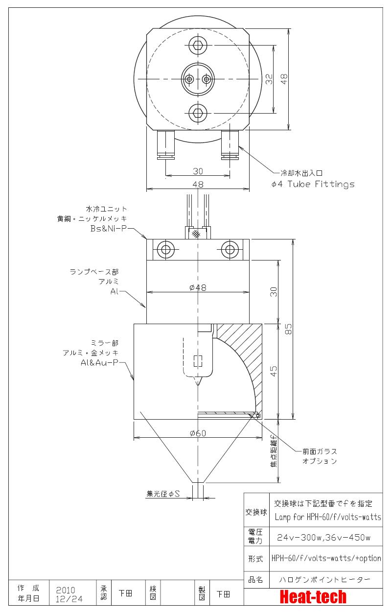 HPH-60+WCU60