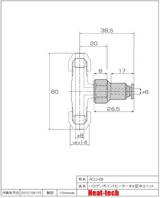 超小型 ハロゲンポイントヒーター HPH-12