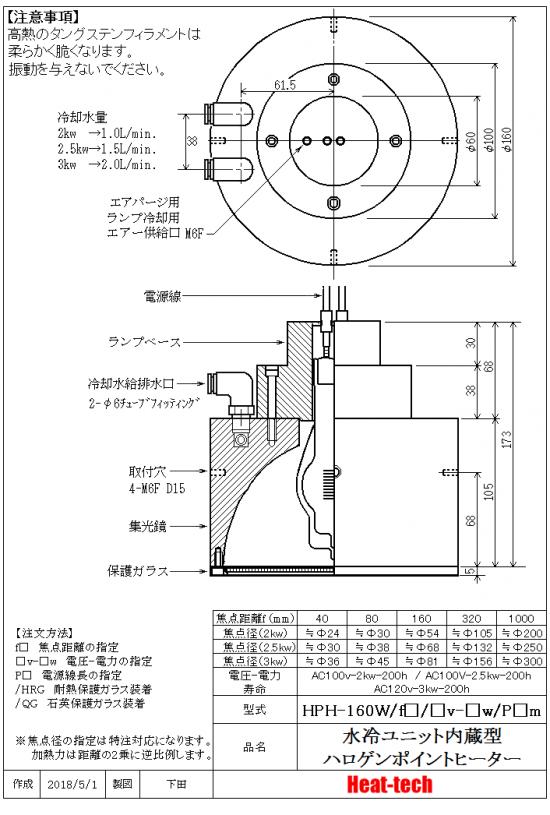 9.HPH-160の外形図