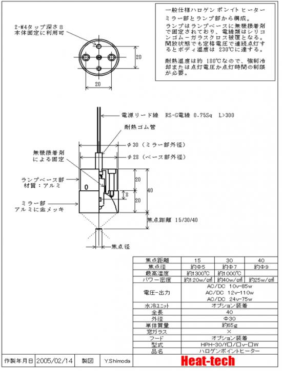 小型ハロゲンポイントヒーターHPH-30 外形図