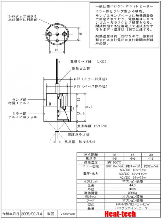 小型ハロゲンポイントヒーターHPH-35 外形図