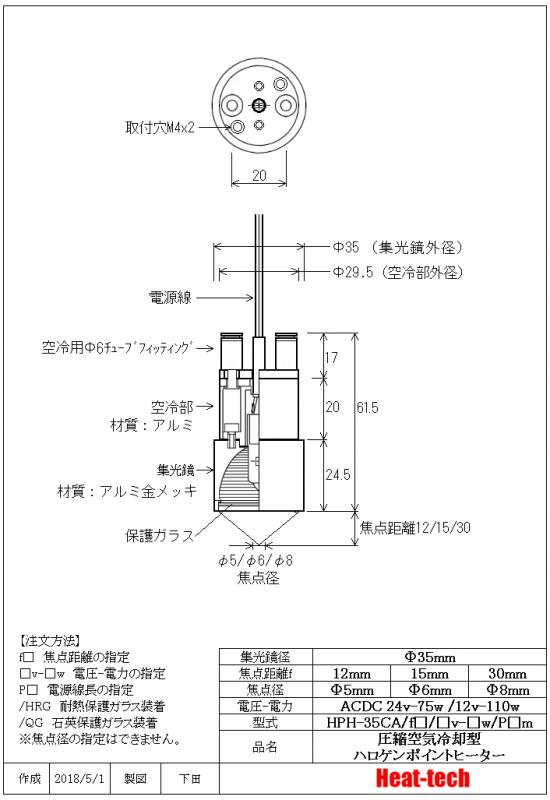 小型 ハロゲンポイントヒーター HPH-35 シリーズ