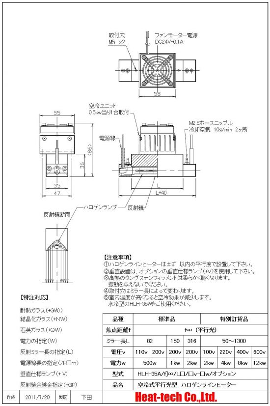 HLH-35A面加熱用 空冷式平行光型ハロゲンラインヒーター 外形図