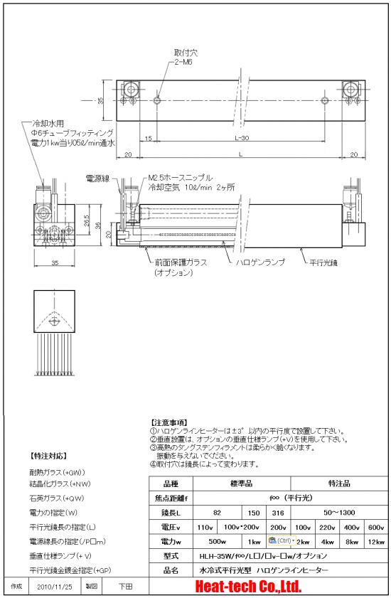 HLH-35の外形図