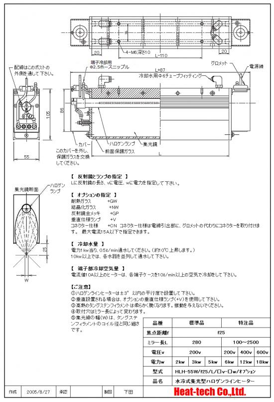 HLH-55W高性能 水冷式集光型ハロゲンラインヒーター 外形図