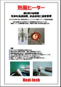 熱風ヒーター製品カタログ