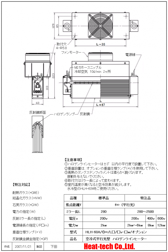 HLH-60A 面加熱用 空冷式平行光型ハロゲンラインヒーター ACFAN 外形図