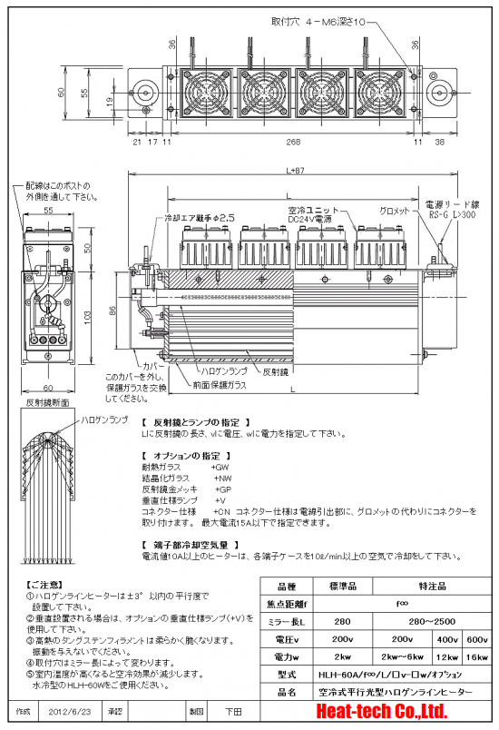 HLH-60A 面加熱用 空冷式平行光型ハロゲンラインヒーター DCFAN 外形図