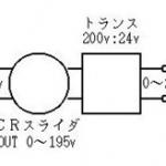 SCRスライダ+減圧トランス(主に低電圧ランプ用)