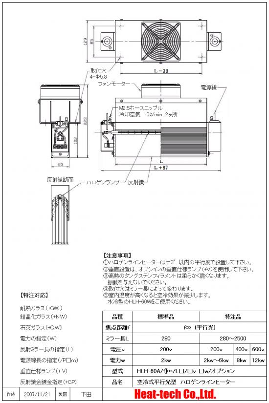 HLH-60の外形図