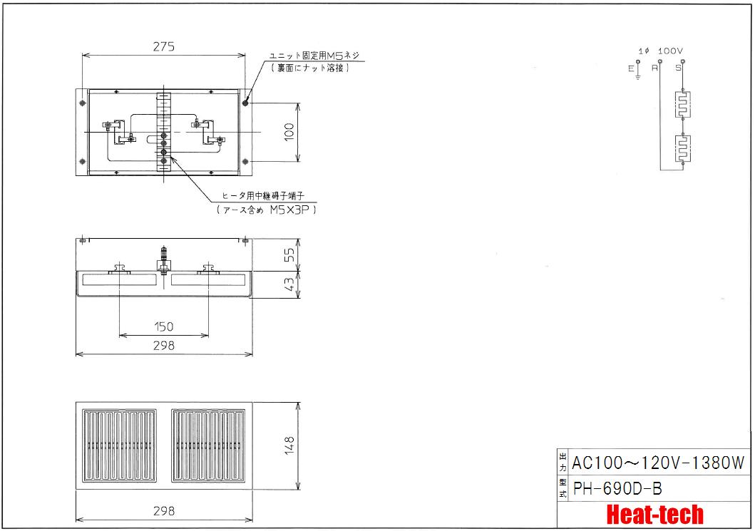 遠赤外線パネルヒーター外形図 PH-690D-B