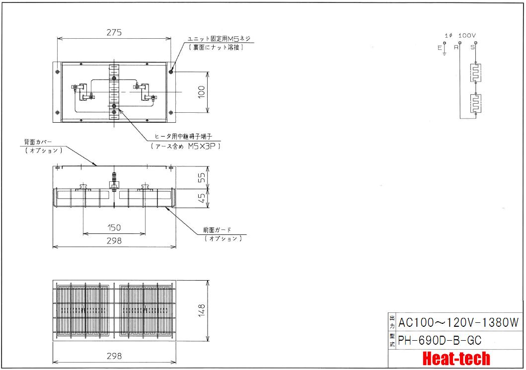 遠赤外線パネルヒーター外形図 PH-690D-B-GC