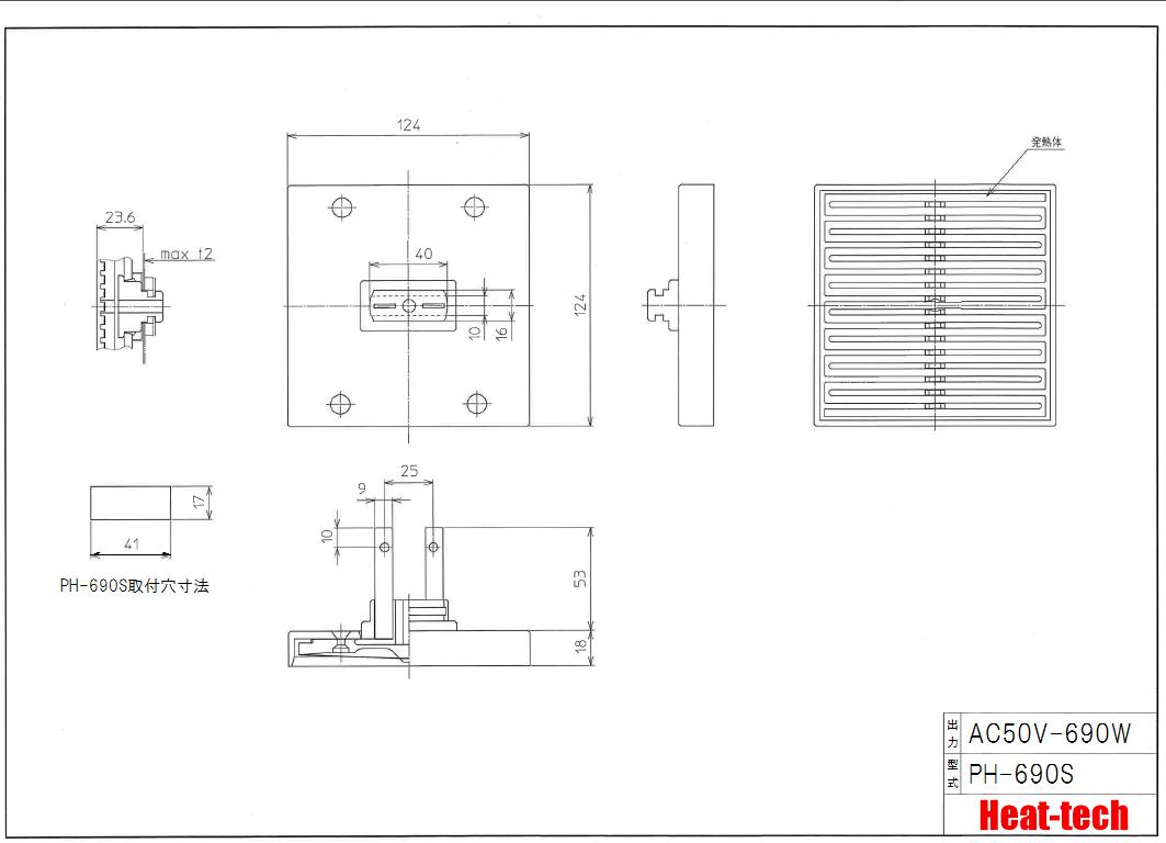 遠赤外線パネルヒーター外形図 PH-690S