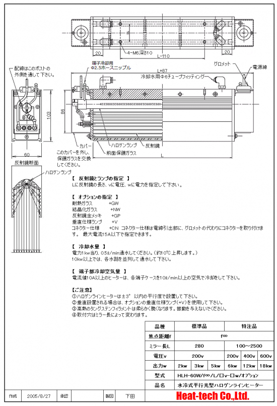 HLH-60W 面加熱用 水冷式平行光型ハロゲンラインヒーター 外形図