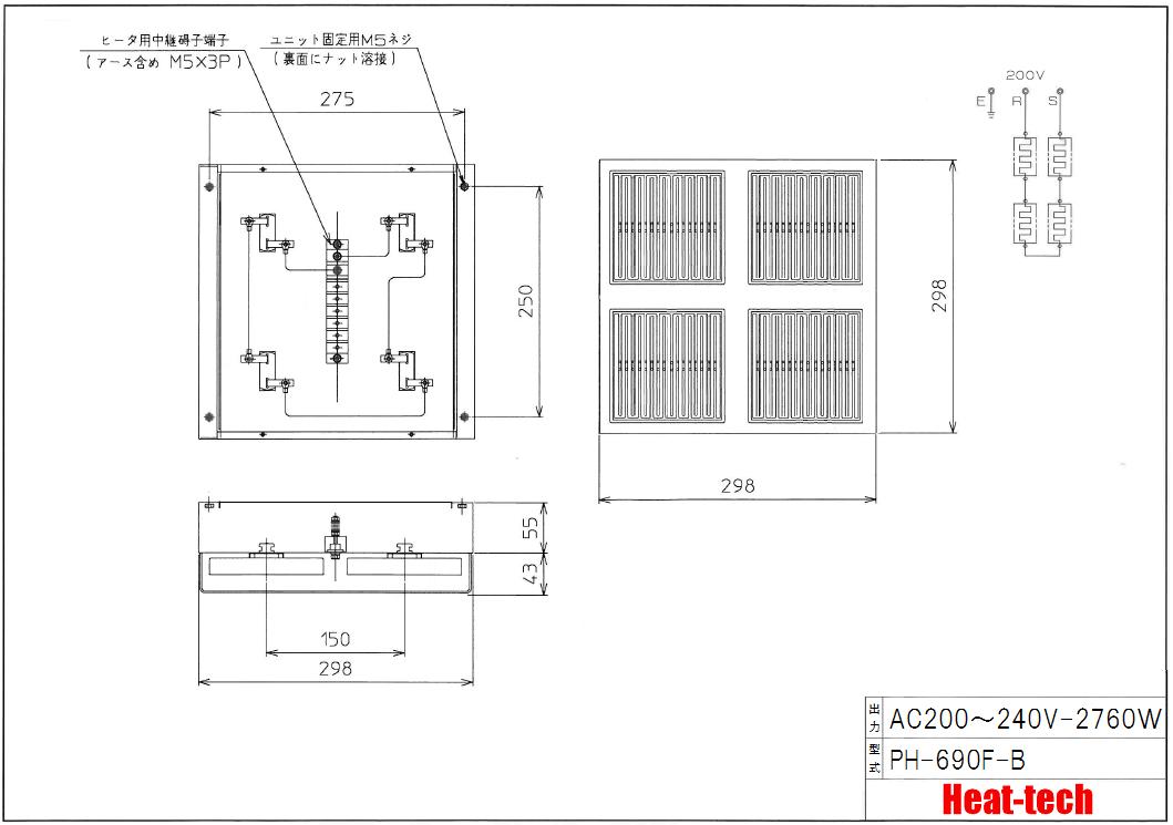 遠赤外線パネルヒーター外形図 PH-690F-B
