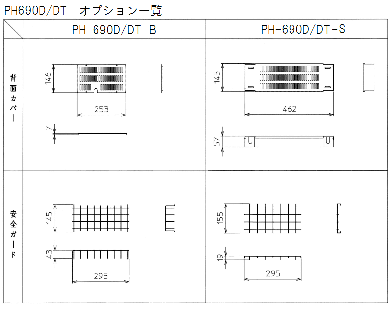 option_PH-690D