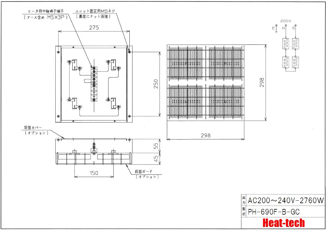 遠赤外線パネルヒーター外形図 PH-690F-B-GC