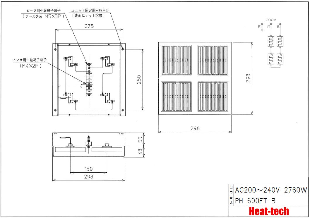 遠赤外線パネルヒーター外形図 PH-690FT-B