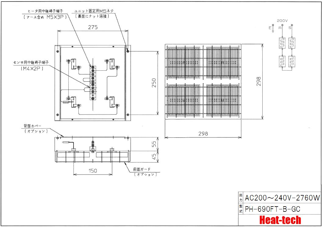 遠赤外線パネルヒーター外形図 PH-690FT-B-GC