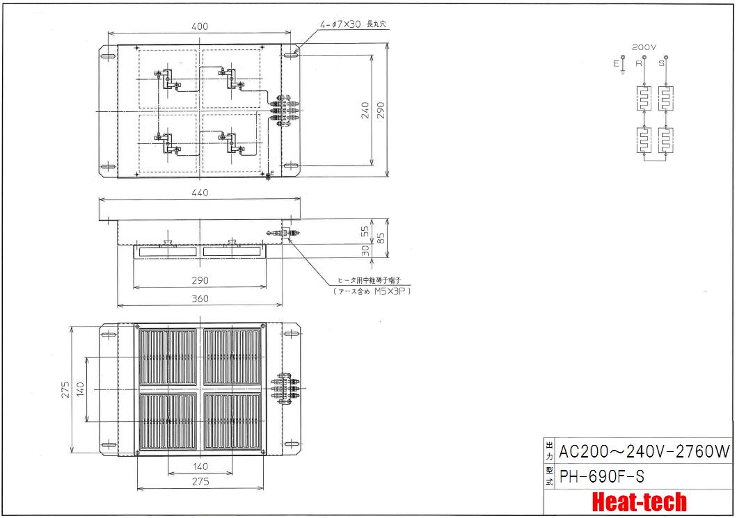 遠赤外線パネルヒーター外形図 PH-690F-S