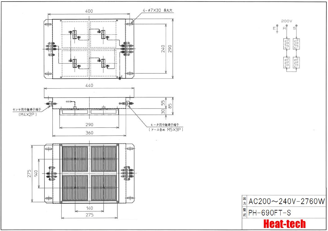 遠赤外線パネルヒーター外形図 PH-690FT-S